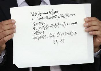 박원순 서울시장, 생전에 마지막으로 남긴 글