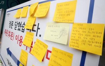 고(故) 박원순 서울특별시장 추모하는 시민들
