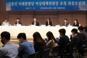 김종인 통합당 비대위원장, 관훈클럽 초청 토론회