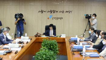 박원순 의혹 관련 검토하는 국가인권위 상임위원회