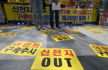 이만희 교주 구속수사를 요구하는 전국신천지피해자연대