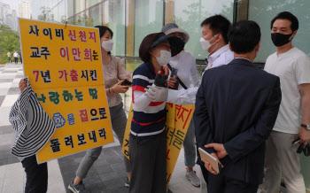 신천지 관계자에게 항의하는 피해자들