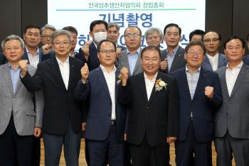 전국 '상추' 생산자협의회