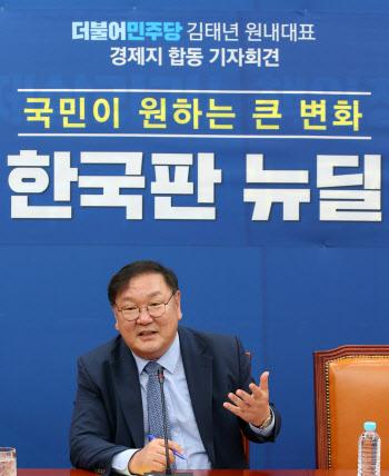 경제지 합동 기자회견하는 김태년 민주당 원내대표