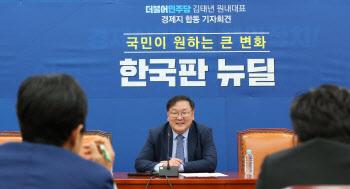 경제지 합동 기자회견하는 김태년 원내대표