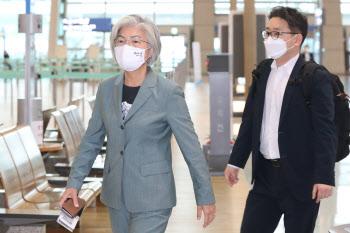 강경화 장관, 6개월만에 대면외교 위해 출국