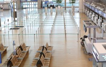 썰렁한 인천국제공항