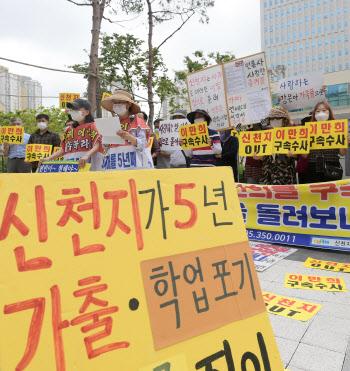 이만희 총회장 구속수사 촉구하는 전국신천지피해자연대