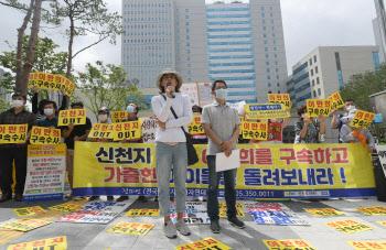 전국신천지피해자연대, '이만희 총회장 구속수사 촉구'