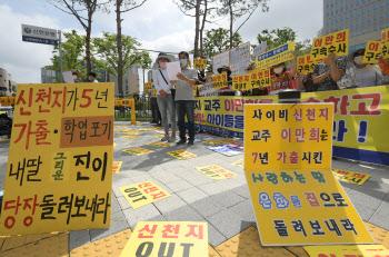 수원지법 앞에서 시위하는 전국신천지피해자연대