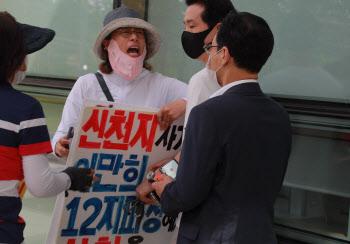 수원지법에서 신천지 관계자에게 항의하는 피해자들
