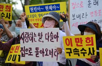 전국신천지피해자연대, 수원지법 앞에서 시위