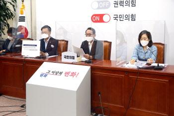 추미애 법무부 장관 아들관련 기자회견하는 국민의힘 의원들