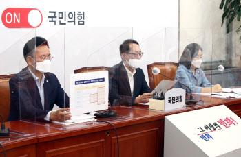 추미애 장관 아들관련 기자회견하는 국민의힘 법사위 의원들