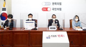 추미애 장관 아들 군 휴가 관련 기자회견하는 국민의힘 법사위 의원들