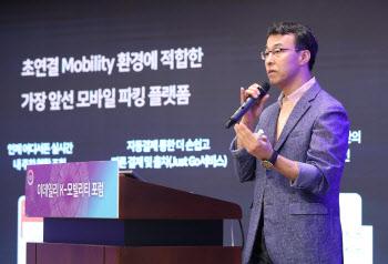 '주제발표하는 이영수 ADT캡스 기획그룹장'