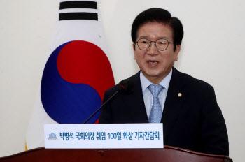 취임100일 맞은 박병석 의장