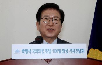 취임100일 맞은 박병석 국회의장