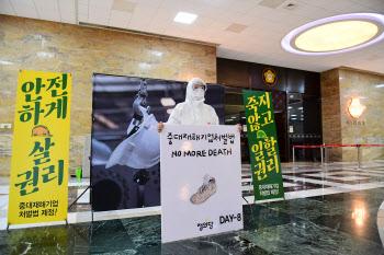 본회의장 앞에서 1인 시위하는 심상정
