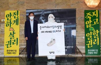 심상정 1인 시위현장 찾은 배진교 전 원내대표