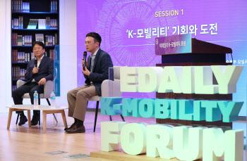'K-모빌리티 기회와 도전'