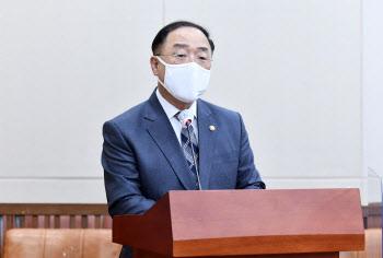 추가경정예산안 제안설명하는 홍남기 경제부총리