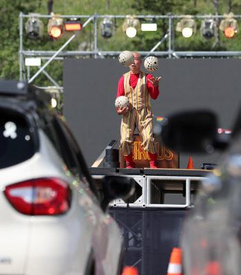 서커스 축제, '차 안에서 감상하세요'
