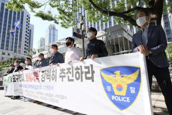 공동성명서 발표하는 서울경찰 직장협의회