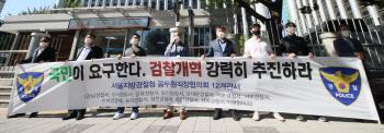 경찰쳥 앞에서 공동성명서 발표하는 서울경찰 직장협의회