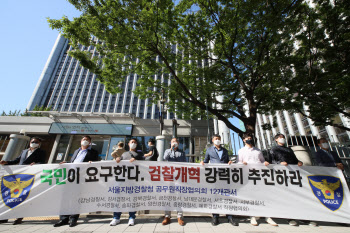 국민이 요구한다 검찰개혁 강력히 추진하라
