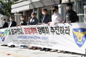 서울경찰 직장협의회, 검경수사권 제정안 전면 수정 촉구