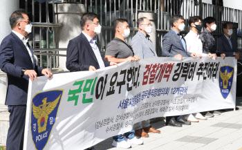 서울경찰 직장협의회, 검경수사권 전면 수정 촉구