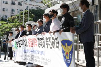 경찰청 앞에서  검경수사권 전면 수정 촉구 기자회견
