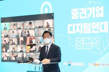 성윤모 장관, 디지털연대 출범식에서 축사