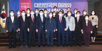 미래혁신포럼 참석한 국민의당-국민의힘 의원들