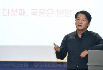 미래혁신포럼, '강연하는 안철수 대표'