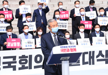 국민의힘, '호남동행 국회의원 발대식'