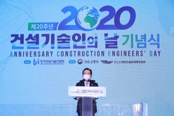 정세균 국무총리, 2020 건설기술인의 날 기념식
