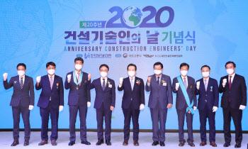 2020 건설기술인의 날 기념식 '파이팅!'