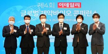 '제4회 이데일리 글로벌 제약바이오 콘퍼런스' 열려