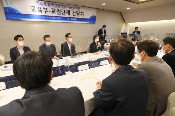 교육현안 논의를 위한 교육부-교원단체 간담회