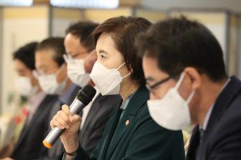 유은혜 장관, 코로나19 관련 교육 현장 의견 청취