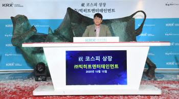 기념사 하는 방시혁 빅히트 엔터테인먼트 의장