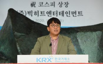 방시혁 빅히트 엔터테인먼트 의장 기념사