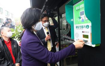 스마트슈퍼 1호점으로 입장하는 박영선 장관
