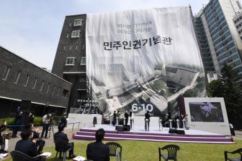 민주인권기념관 착공 행사