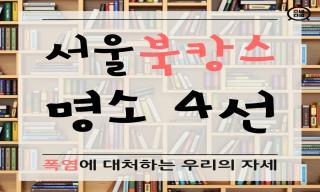 폭염에 대처하는 우리의 자세, 서울 북캉스 명소 4선