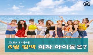 6월 女 아이돌 대전...컴백 그룹?
