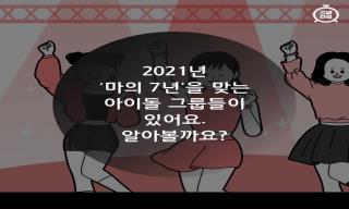 '이 멤버 리멤버'…마의 7년을 맞는 아이돌그룹 누구?