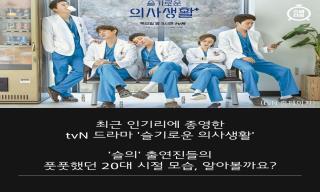 '슬기로운 의사생활' 배우들의 20대 시절은?